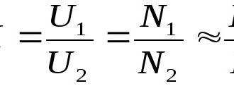 Формула по вычислению коэффициента трансформации