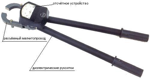 Высоковольтные токоизмерительные клещи
