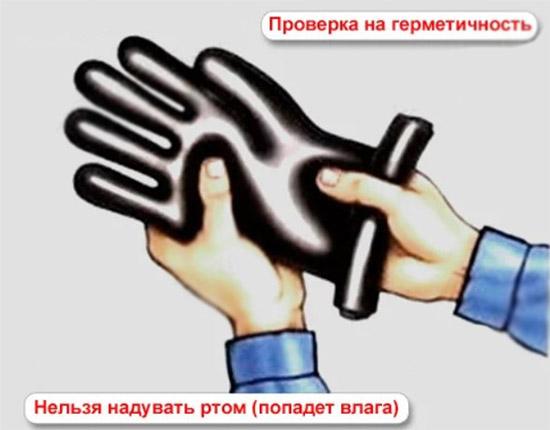 проверка перчаток