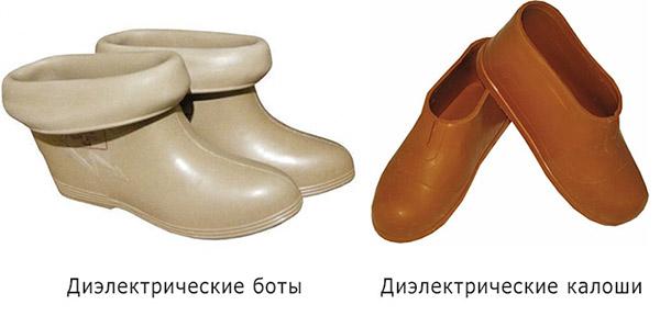 Защитная диэлектрическая обувь