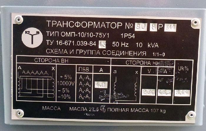 таблица омп