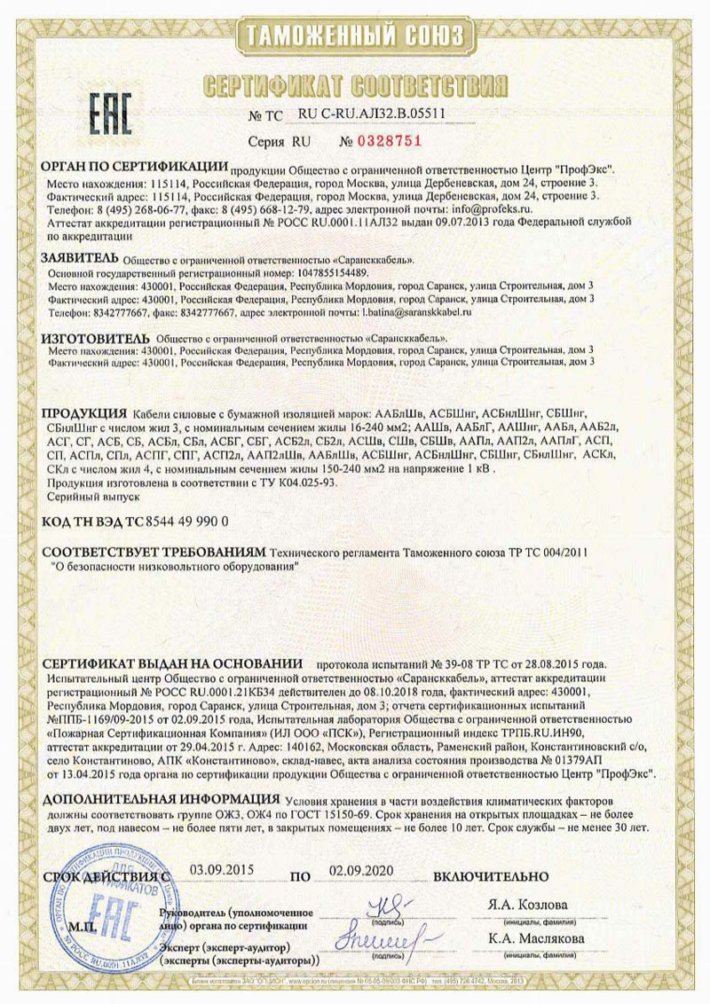 сертификат асб