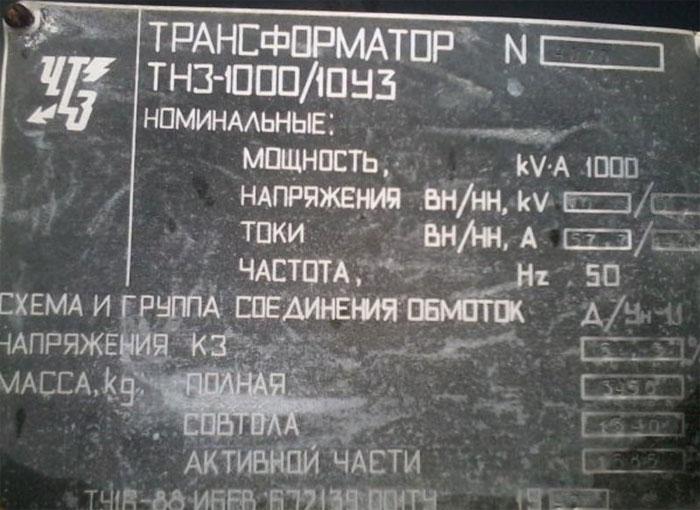 таблица-тнз-1000